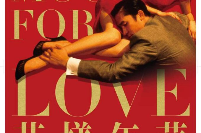 In the Mood for Love – ห้วงรักอารมณ์เสน่หา