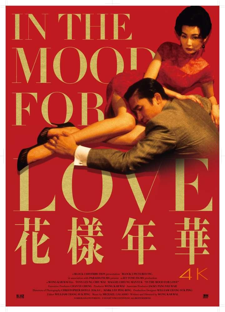 In the Mood for Love - ห้วงรักอารมณ์เสน่หา