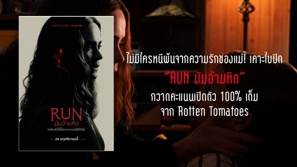 Run - มัมอำมหิต