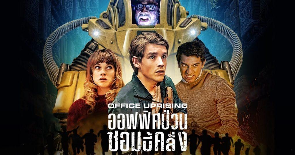 Office Uprising - ออฟฟิศป่วน ซอมบี้คลั่ง