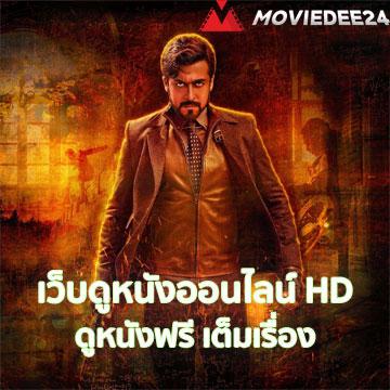 ดูหนังใหม่ 2021 หนังออนไลน์ ฟรี HD | moviedee24.com