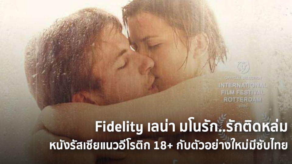 Fidelity - เลน่า มโนนัก รักติดหล่ม