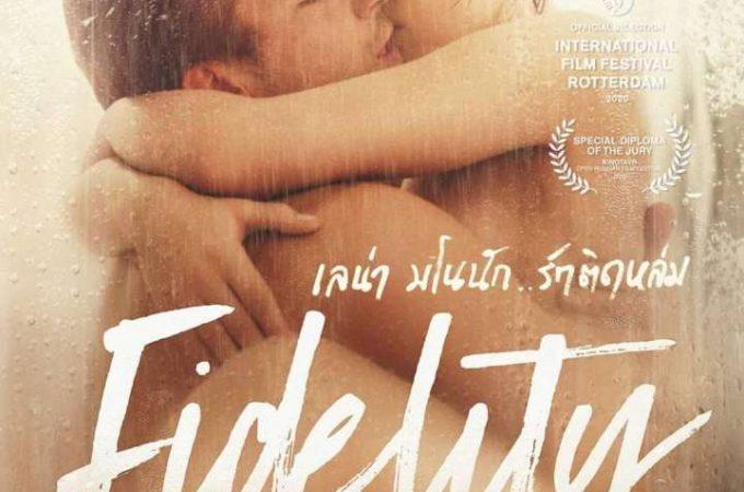 Fidelity – เลน่า มโนนัก รักติดหล่ม
