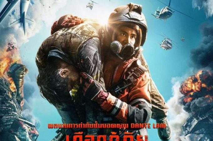 The Rescue – เดือดกู้ภัย พิทักษ์โลก