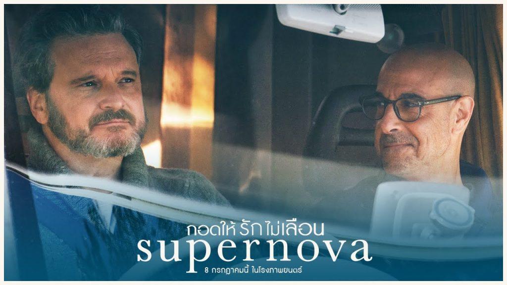 Supernova | กอดให้รักไม่เลือน